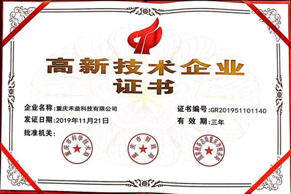 """禾益科技获得国家级""""高新技术企业证书"""""""