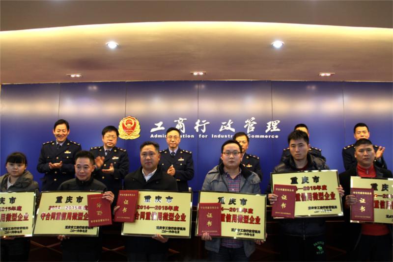 """公司荣获重庆市2014-2015年度""""守合同重信用""""企业"""
