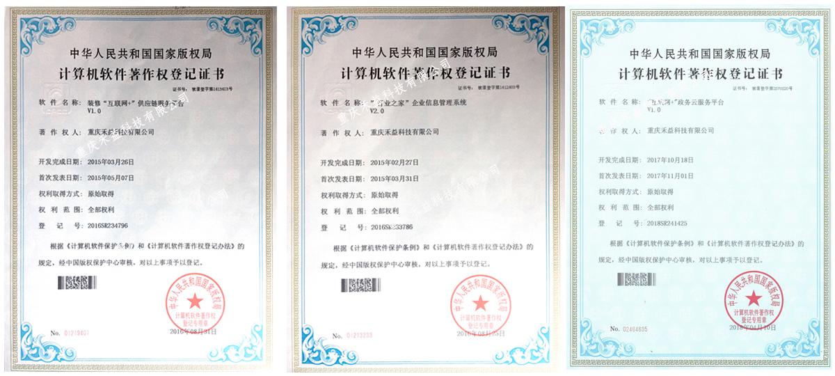 禾益科技获10项国家版权局软件著作权证书