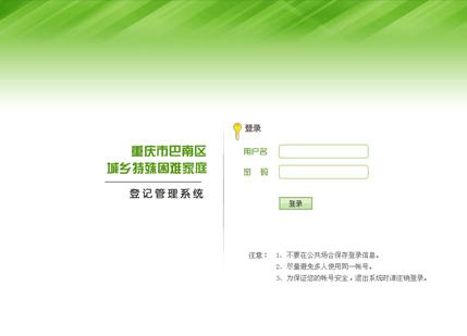 重庆市巴南区城乡特殊困难家庭登记管理系统