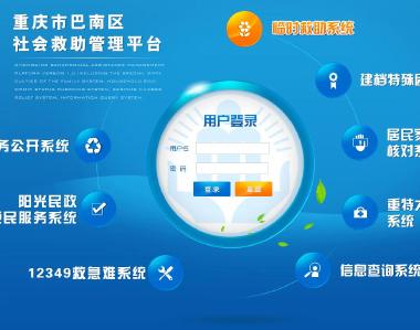重庆市巴南区社会救助管理平台