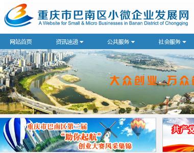 重庆市巴南区小微企业发展网